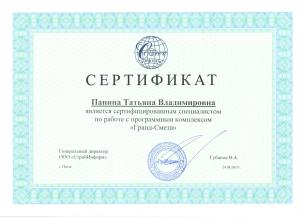 """сертификат компании СтройИнформ """"Сертифицированный специалист"""""""
